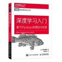 《深度学习入门 基于Python的理论与实现》