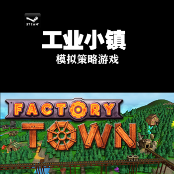Steam 工业小镇 Factory Town 游戏