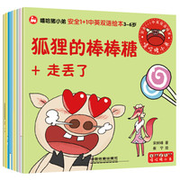 《安全1+1中英双语绘本 》全8册