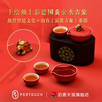 故宫宫廷文化 小巨蛋系列 富贵吉象便携茶具 旅行茶具套装茶具