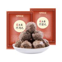 暖男厨房 潮汕牛肉丸500g+牛筋丸500g