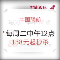 移动专享:中国联航 周二国内机票秒杀