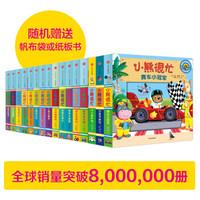 小熊很忙 中英双语厚纸板游戏书 (套装共16册)