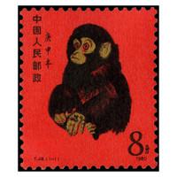 邮币卡 T46 1980年生肖邮票猴邮票