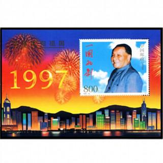 收藏天下 1997-10 香港回归祖国 邮票 小型张