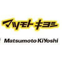 出游必备:日本 松本清线下优惠券