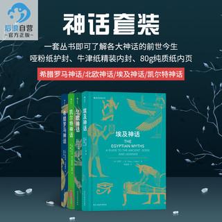 神话时代丛书 (4册套装、北欧/凯尔特/埃及/希腊罗马神话  )
