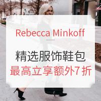 海淘活动:Rebecca Minkoff美国官网 精选服饰鞋包特卖