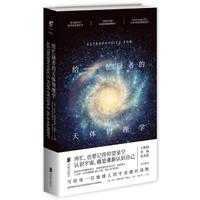 北京联合出版公司 9787559621320 《给忙碌者的天体物理学》