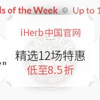 海淘活动:iHerb中国官网 精选Sambucol等12场专场优惠