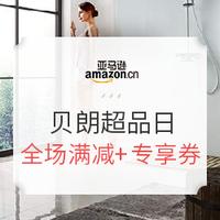 亚马逊中国 BRAVAT贝朗超品日