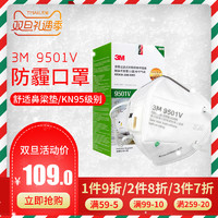 3M 9501VT KN95 折叠式带呼吸阀防护口罩 25只