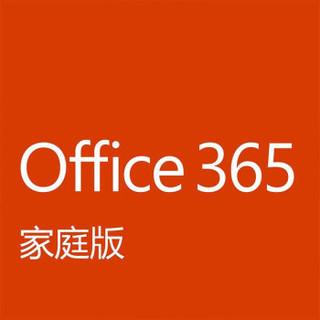 Microsoft 微软 Office 365 家庭版 1年订阅