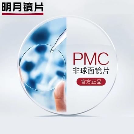 明月1.71折射率 PMC非球面镜片 2片+200元内镜框任选
