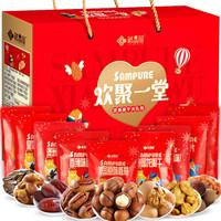鲜品屋 坚果干果礼盒 每日坚果 休闲食品零食炒货大礼包1526g