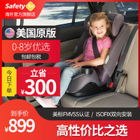 Safety1st 美国进口安全座椅3-8岁婴幼儿童汽车安全座椅 ISOFIX安装