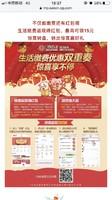 微信端:限贵州地区 中国银行 生活缴费