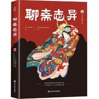 国学经典文库:《聊斋志异》