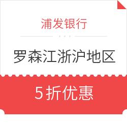 限江浙沪地区 浦发银行 X 罗森 周四权益日