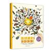 《地球通史墙书系列:儿童百科全书》 96.5元,可423-280