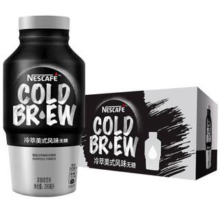 雀巢(Nestle)  冷萃美式风味(无糖) 即饮雀巢咖啡饮料 280ml*15瓶 整箱