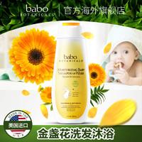 美国Babo botanicals燕麦金盏花婴儿童宝宝二合一洗发水沐浴露×2瓶装