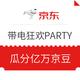 京东 空调厨卫超级品类日 带电狂欢PARTY