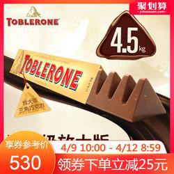 瑞士进口 Toblerone巨型三角牛奶巧克力含蜂蜜及巴旦木糖  4500g