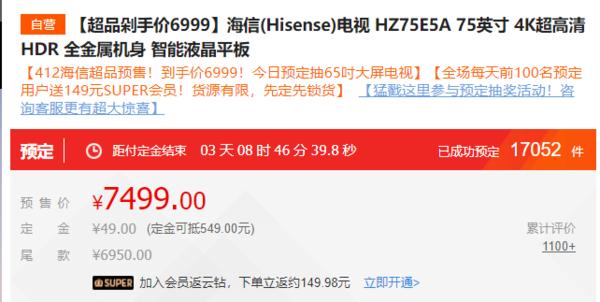 Hisense 海信 HZ75E5A 75英寸 4K液晶电视