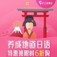 沪江网校 养成地道日语