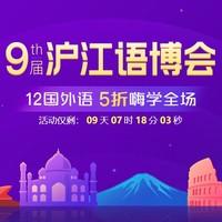 限时活动:第九届沪江语博会