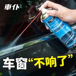 大瓶装车窗润滑剂 解决车窗升降卡顿 过紧不顺畅 上下噪音 老化等问题