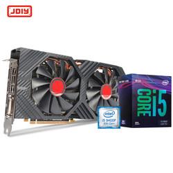 JDIY 显卡&CPU套装  intel i5 9400F + 讯景(XFX)RX 580 8G 黑狼版