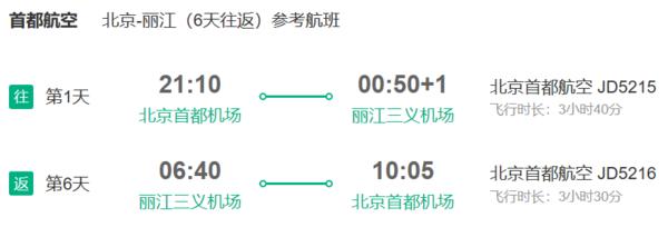 直飞!北京/天津-云南丽江/大理/5-6天(优质航空+特色客栈)
