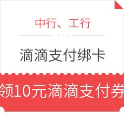 限北京地区 中国银行/工商银行 X 滴滴出行 新绑卡
