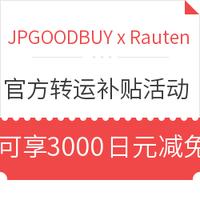 海淘活动:JPGOODBUY X rakuten 官方转运补贴活动