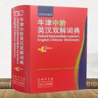 《牛津中阶英汉双解词典》(第4版)商务印书馆