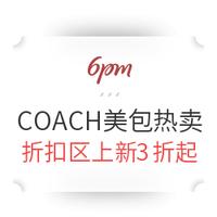 6PM  品牌闪促 COACH美包热卖