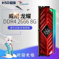 ADATA 威刚 威刚龙耀 (1.2V、台式机内存、RGB灯条,灯条,马甲条、DDR4 2800-2666、8G)