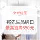 促销活动、评论有奖:小米有品 邦先生品牌日 最高直降550元,评论赢50元超猫卡