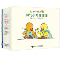 《淘气小鸡系列》(全12册)
