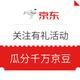 羊毛党、微信专享:京东 世界那么大 一起去看看 关注瓜分千万京豆(实测48-60京豆)