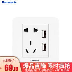 松下Panasonic智趣86型白色电源插座面板 墙壁五孔带双usb充电插座WMZ654