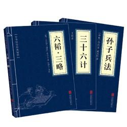 《孙子兵法 三十六计 六韬·三略》全3册