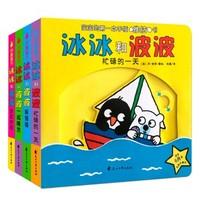《宝宝的第一套手指推拉书:冰冰和波波》套装共4册