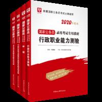 《华图教育2020年国家公务员考试教材》(共4册)