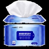 WRC 汽车玻璃防雾湿巾 12片