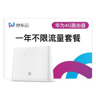 华为(HUAWEI)4G路由 2/插卡上网/4G三网通/千兆网口CPE/车载WiFi/无线转有线宽带/B311As-853
