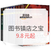 亚马逊中国 镇店之宝 春季阅读 精选图书
