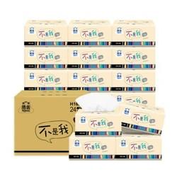 Hygienix 洁云 星座卡通 抽纸 3层120抽24包(132*178mm) *4件